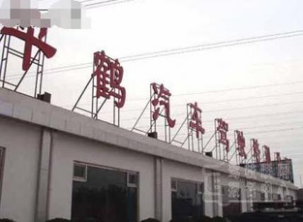 北京平鹤驾校