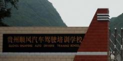 贵州顺风驾校