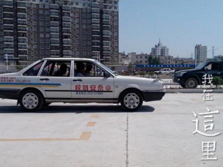 麻城永安驾校