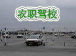 苏州农职驾校