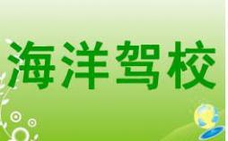 北京海洋驾校