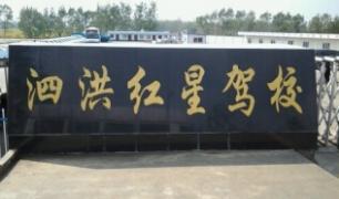 泗洪红星驾校