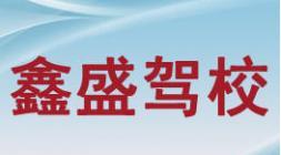 武汉鑫盛驾校
