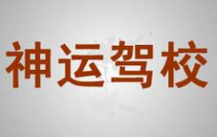 重庆神运驾校