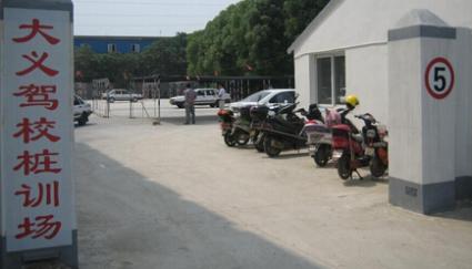 苏州大义驾校