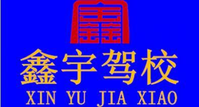 长春鑫宇驾校
