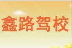 九台鑫路驾校