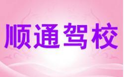 重庆顺通驾校