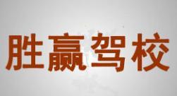 武汉胜赢驾校