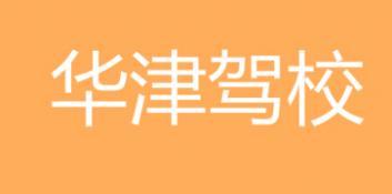 蓝田华津驾校