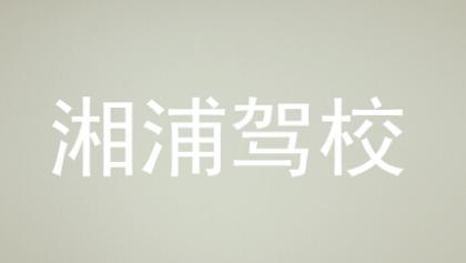 长沙湘浦驾校