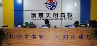 南京天翔驾校
