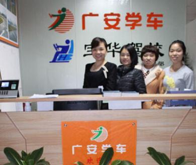 深圳广安驾校