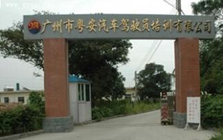广州粤安驾校