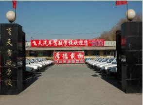 北京飞天驾校