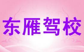 大通东雁驾校