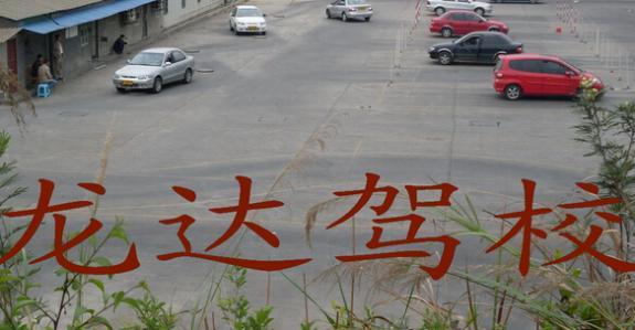 石(shi)嘴山龍達(da)駕(jia)校