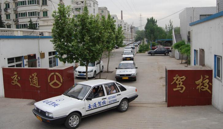 西宁交通驾校