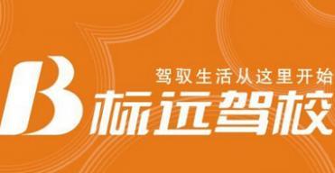 深圳标远驾校