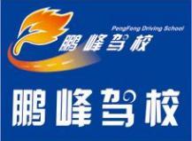 深圳鹏峰驾校