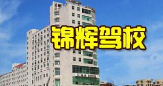 深圳锦辉驾校