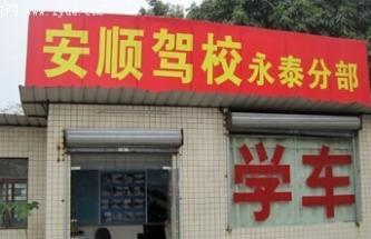 广州安顺驾校
