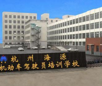 杭州海源驾校
