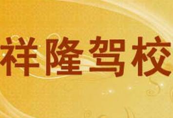 富阳祥隆驾校
