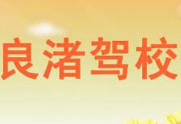 余杭良渚驾校