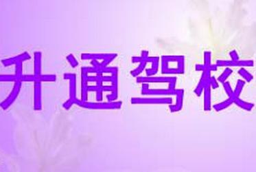 杭州升通驾校