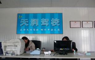 郑州天润驾校