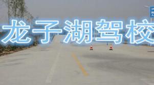 郑州龙子湖驾校