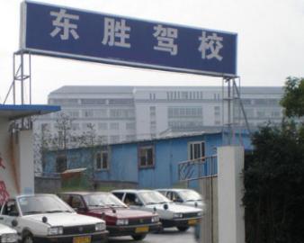 杭州东胜驾校