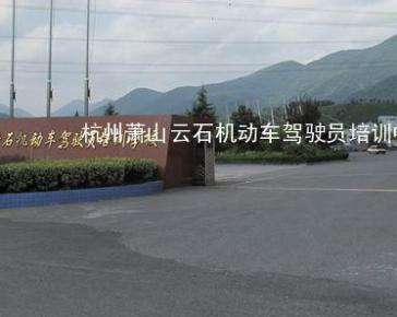 萧山云石驾校