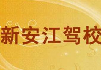 新安江长运驾校