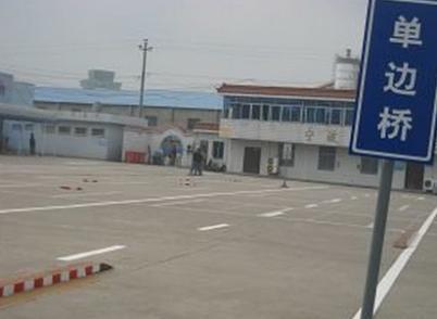 宁波方鸣驾校