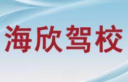 郑州海欣驾校