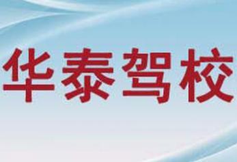 杭州华泰驾校