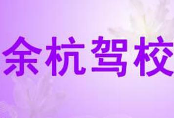 杭州余杭驾校