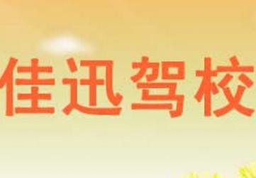 杭州佳迅驾校