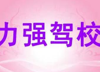 杭州力强驾校