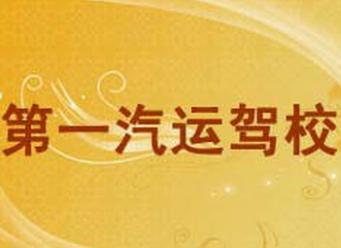 杭州第一汽运驾校