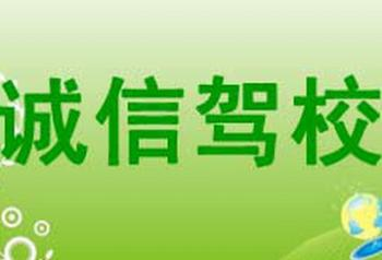 杭州诚信驾校