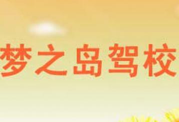 杭州梦之岛驾校