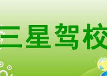 杭州三星驾校