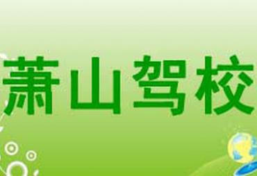 杭州萧山驾校