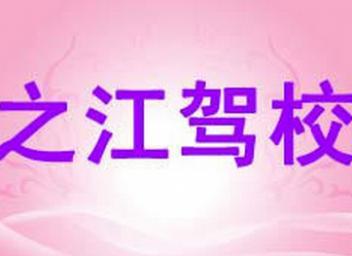 杭州之江驾校