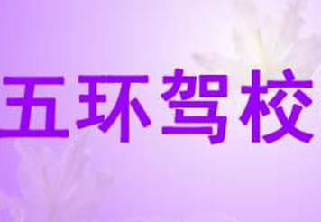 杭州五环驾校