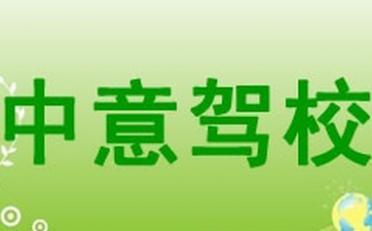 宁波中意驾校