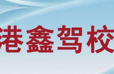 宁波港鑫驾校